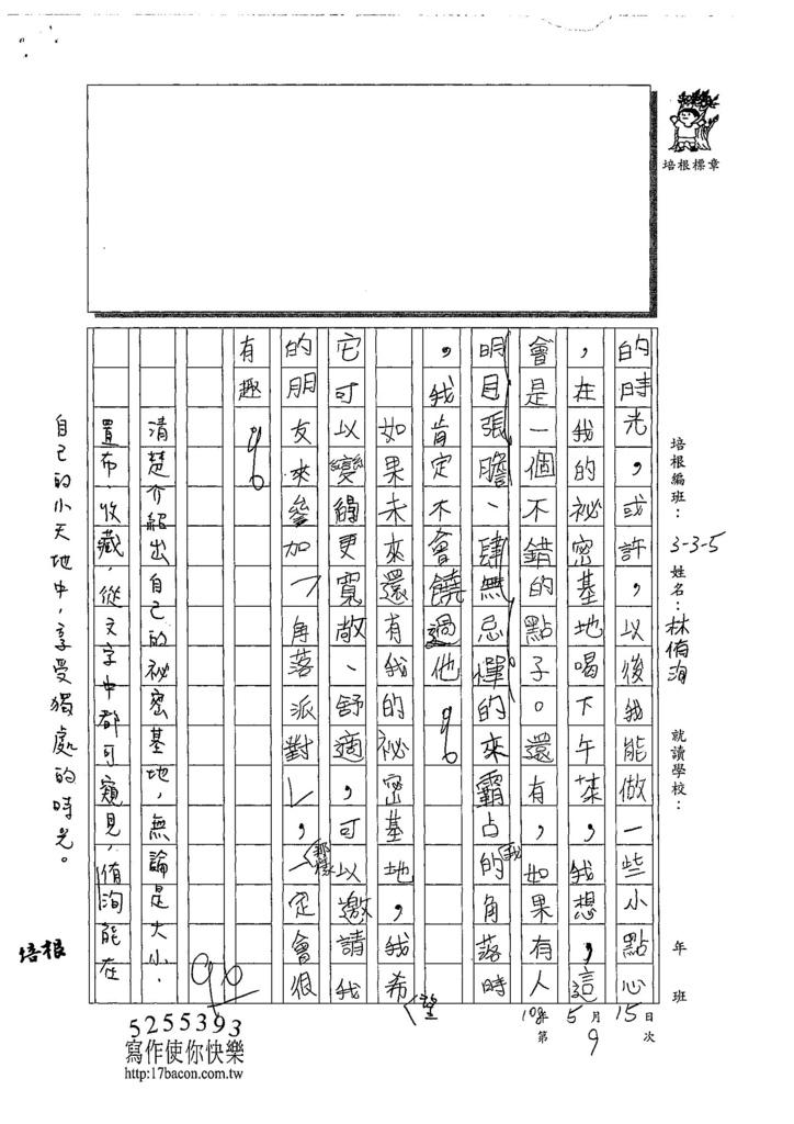 108W5409林侑洵 (3).jpg