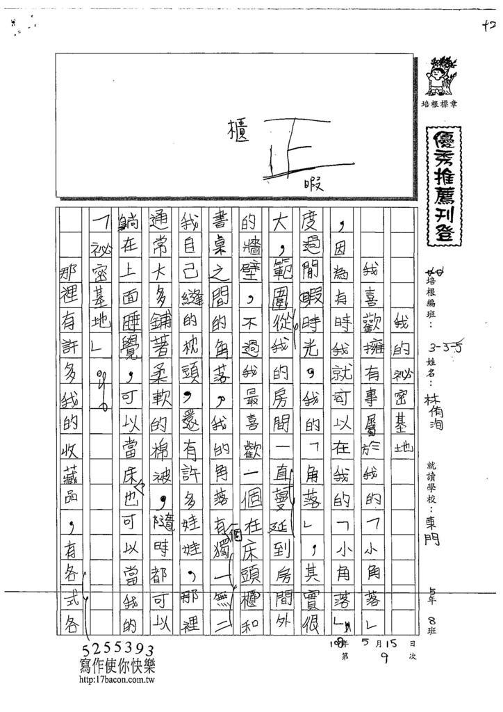 108W5409林侑洵 (1).jpg