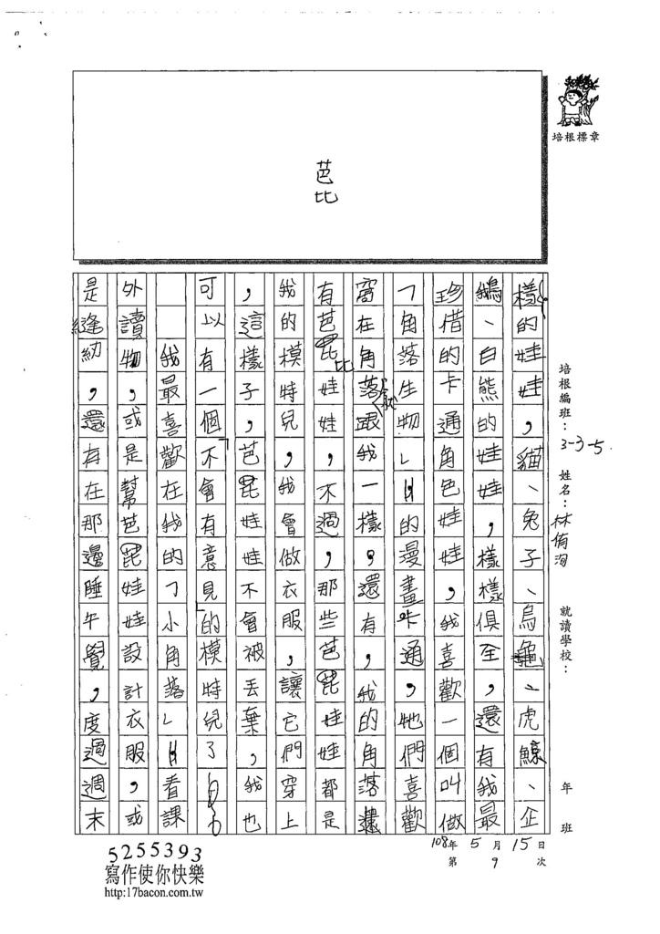 108W5409林侑洵 (2).jpg