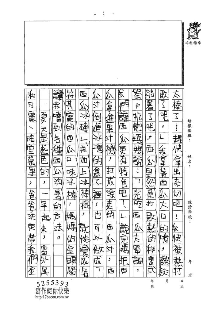 108W4409張恩睿 (2).jpg