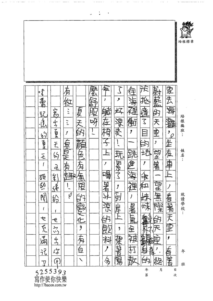 108W4409張恩睿 (3).jpg