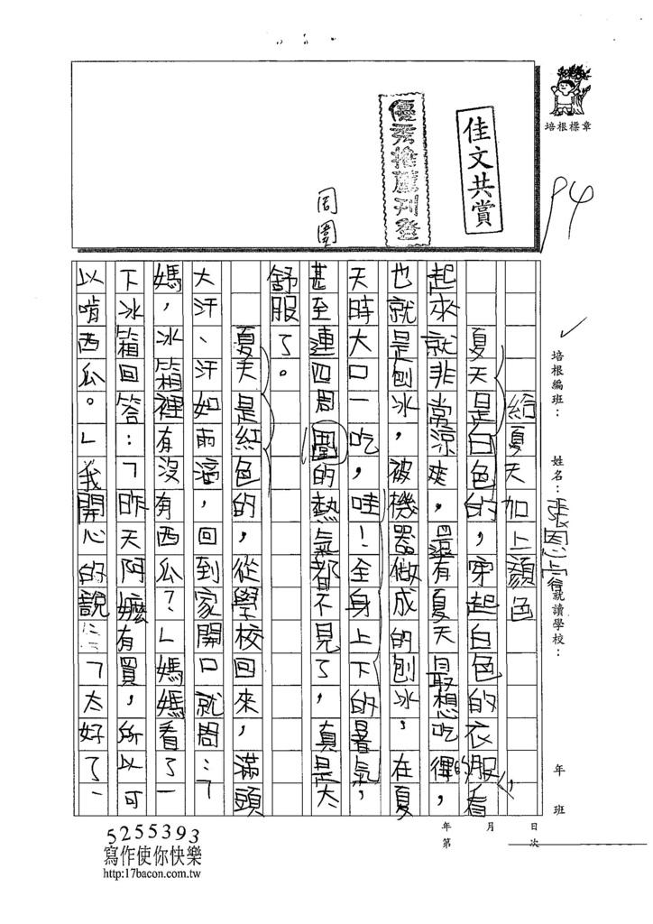 108W4409張恩睿 (1).jpg