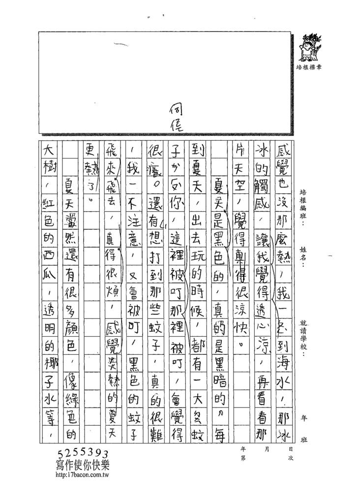 108W4409黃昱鈞 (2).jpg