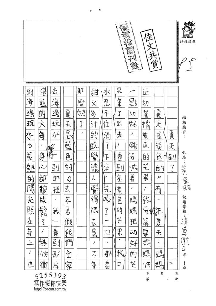 108W4409黃昱鈞 (1).jpg