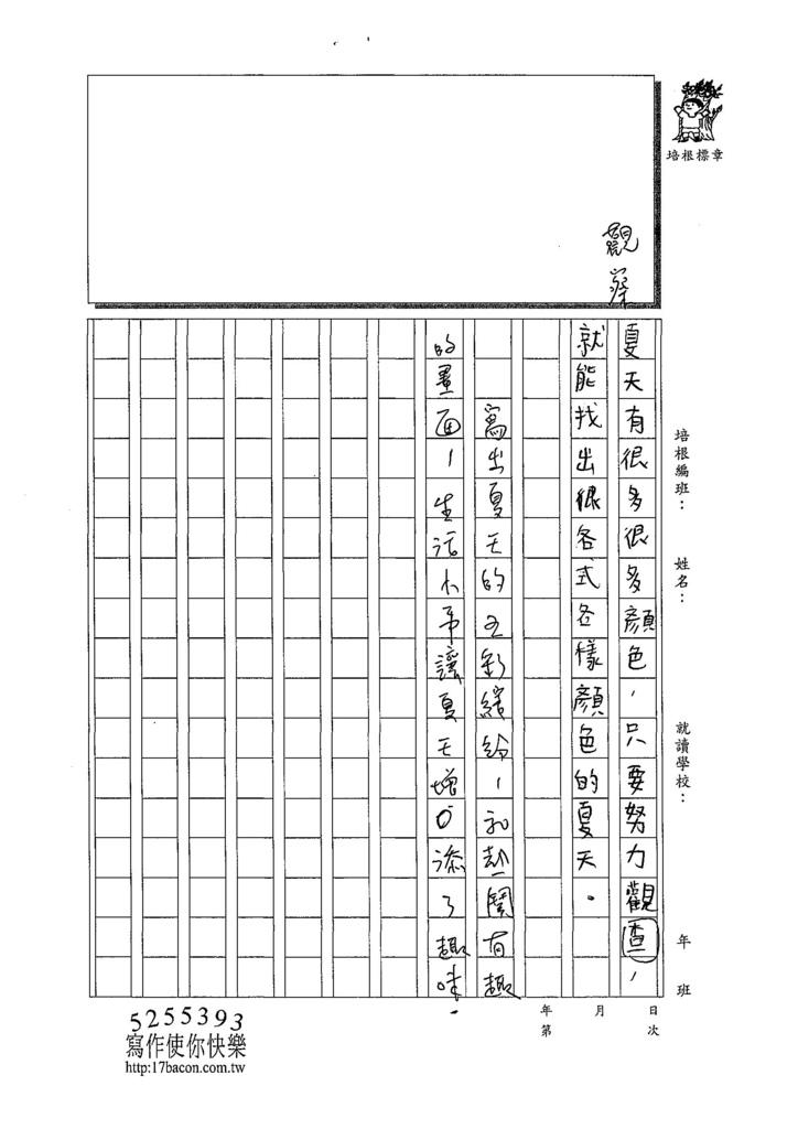 108W4409黃昱鈞 (3).jpg