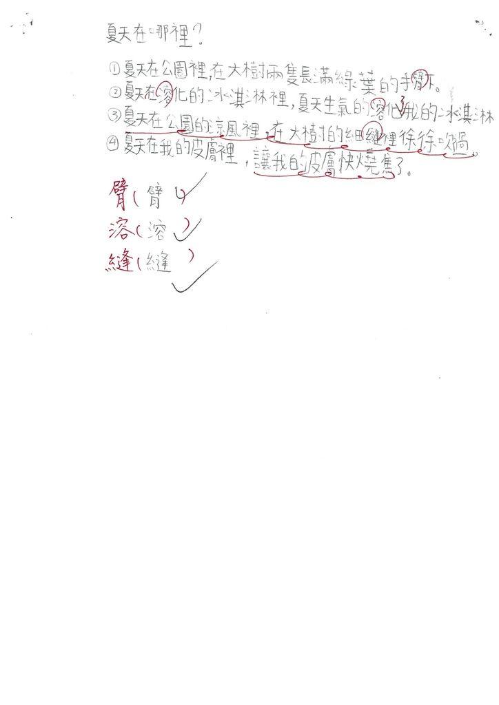 108W3409閔懷禛 (4).jpg