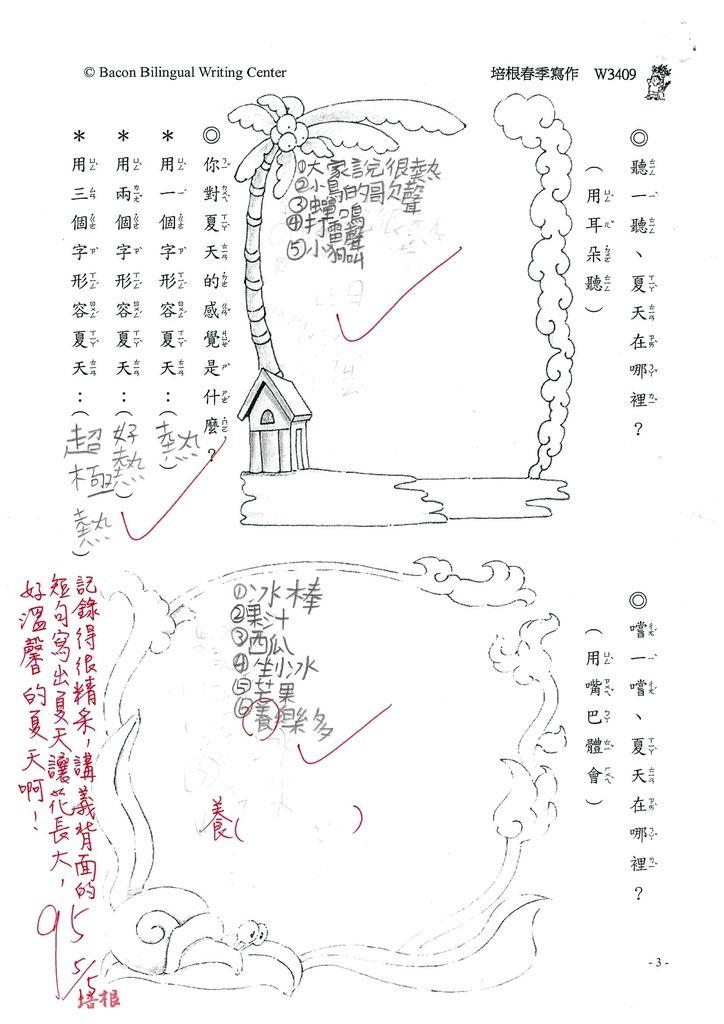 108W3409楊依宸 (3).jpg