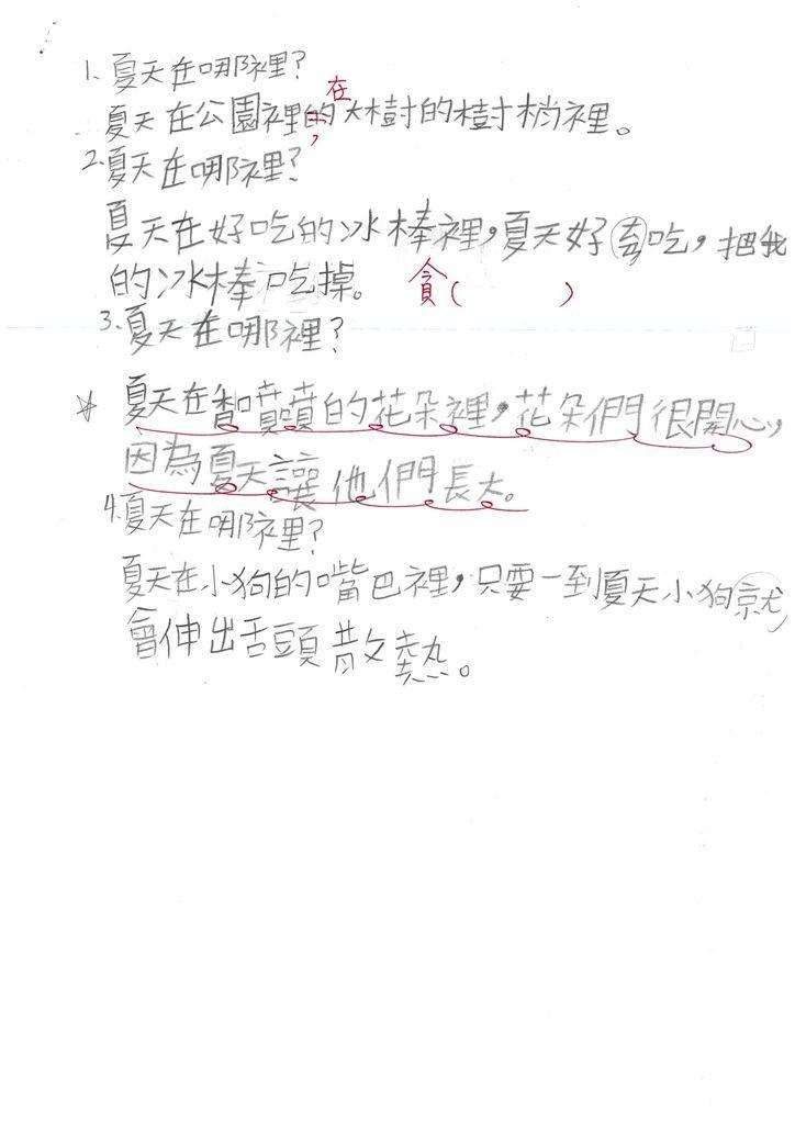 108W3409楊依宸 (4).jpg