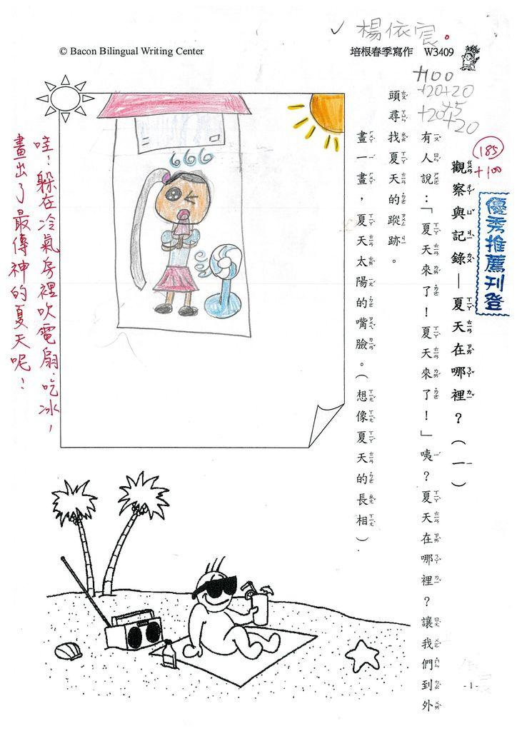 108W3409楊依宸 (1).jpg