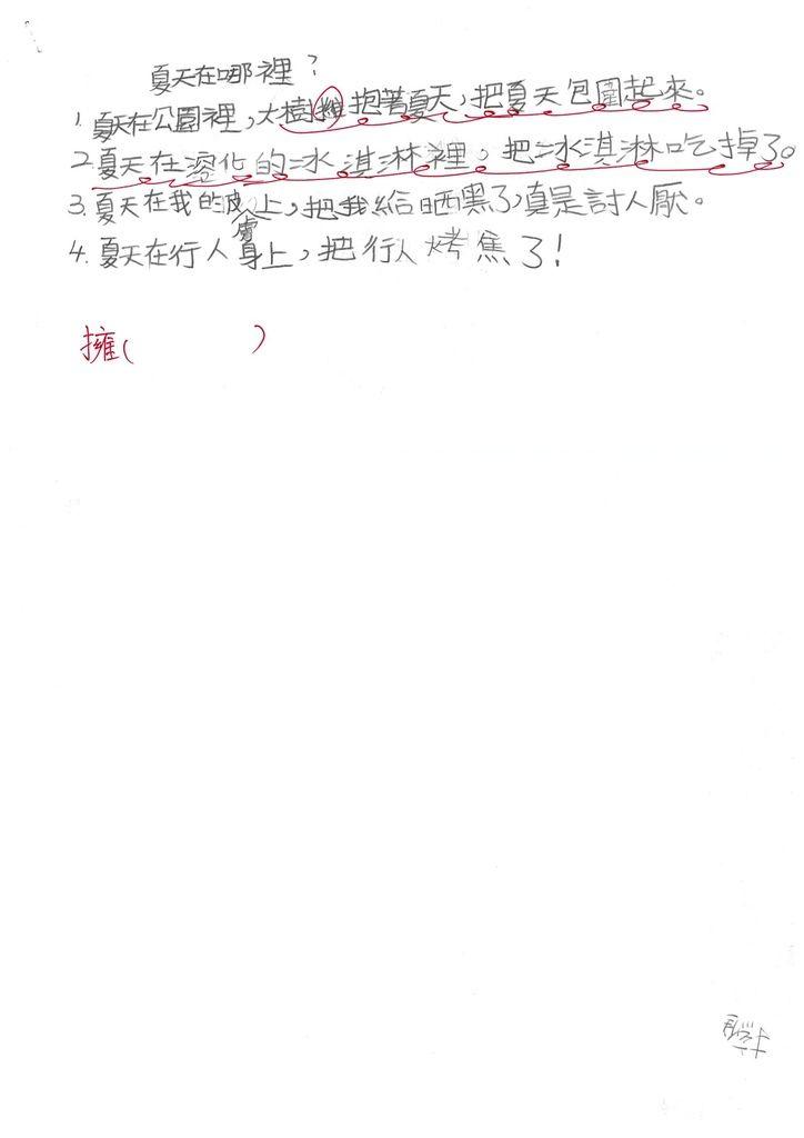 108W3409萬奕岑 (4).jpg