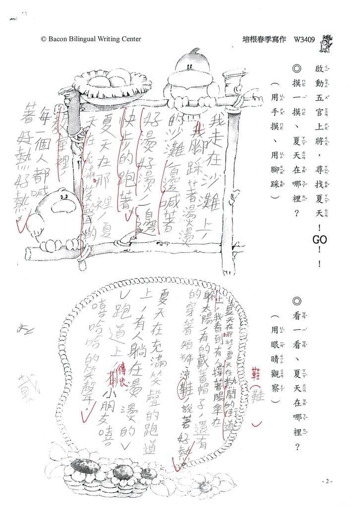 108W3409王珊婕 (2).jpg