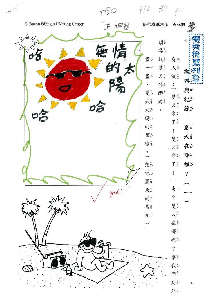 108W3409王珊婕 (1).jpg
