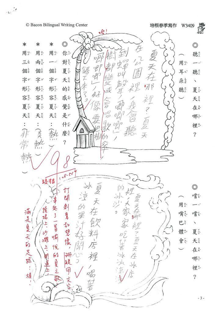 108W3409王珊婕 (3).jpg