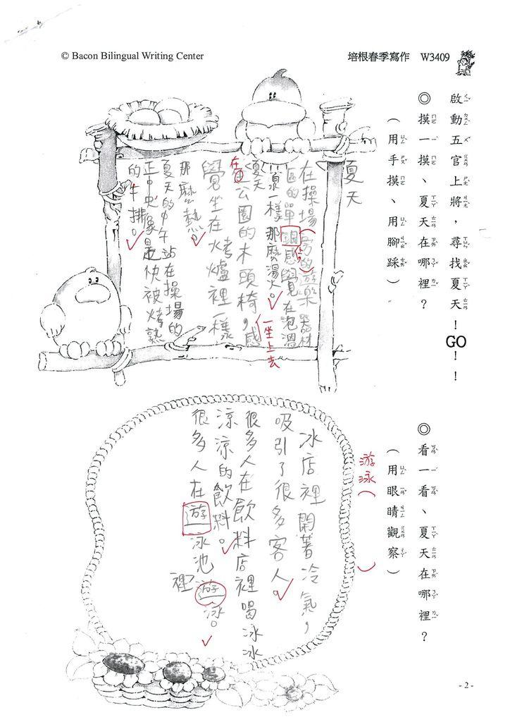 108W3409范鈞硯 (2).jpg