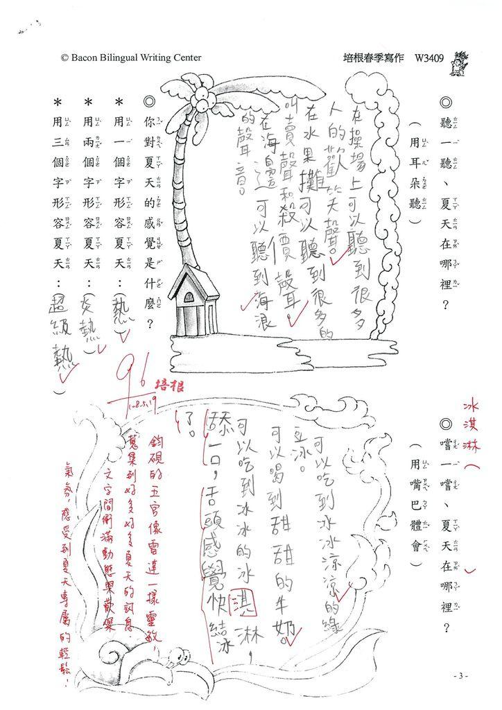 108W3409范鈞硯 (3).jpg
