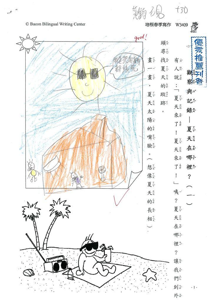108W3409范鈞硯 (1).jpg