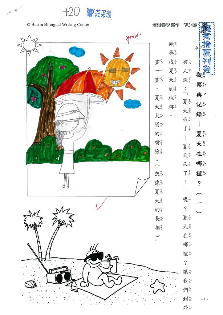 108W3409莊采璇 (1).jpg