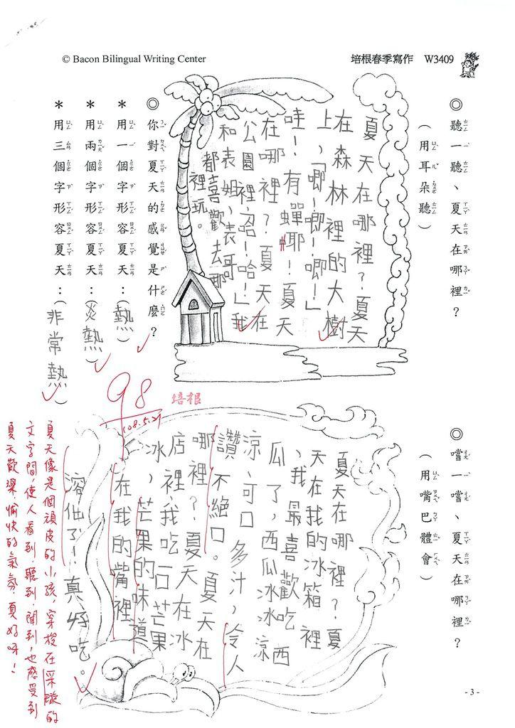 108W3409莊采璇 (3).jpg