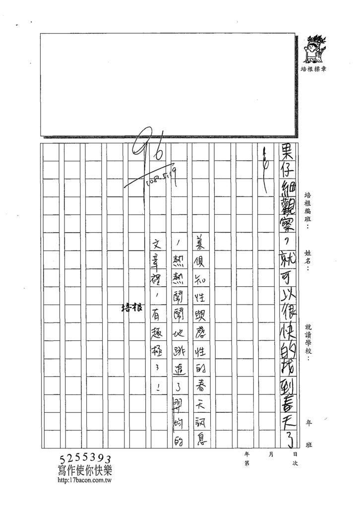 108W4409周羿均 (4).jpg