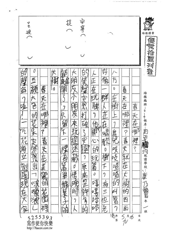 108W4409周羿均 (1).jpg