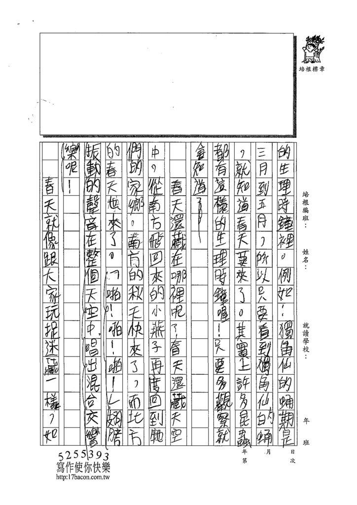 108W4409周羿均 (3).jpg
