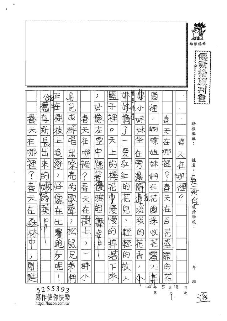 108W4409吳奕佳 (1).jpg
