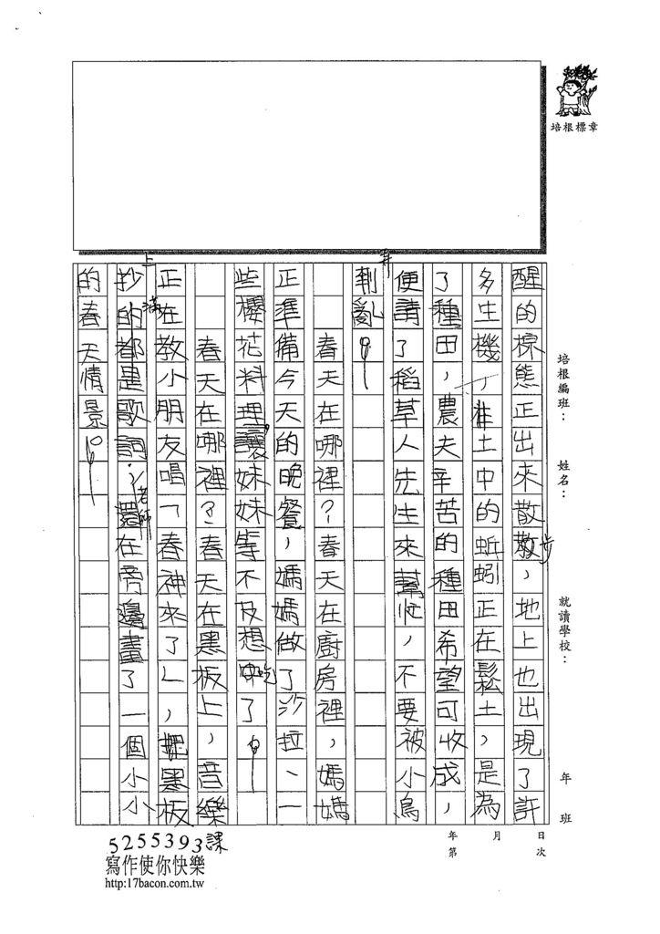 108W4409吳奕佳 (2).jpg