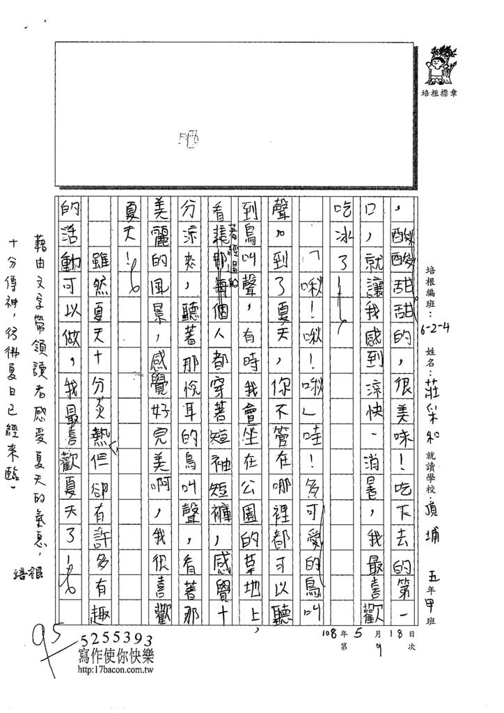 108W4409莊采和 (2).jpg