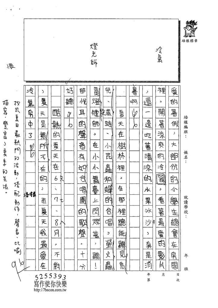 108W4409蔡宜蓁 (2).jpg