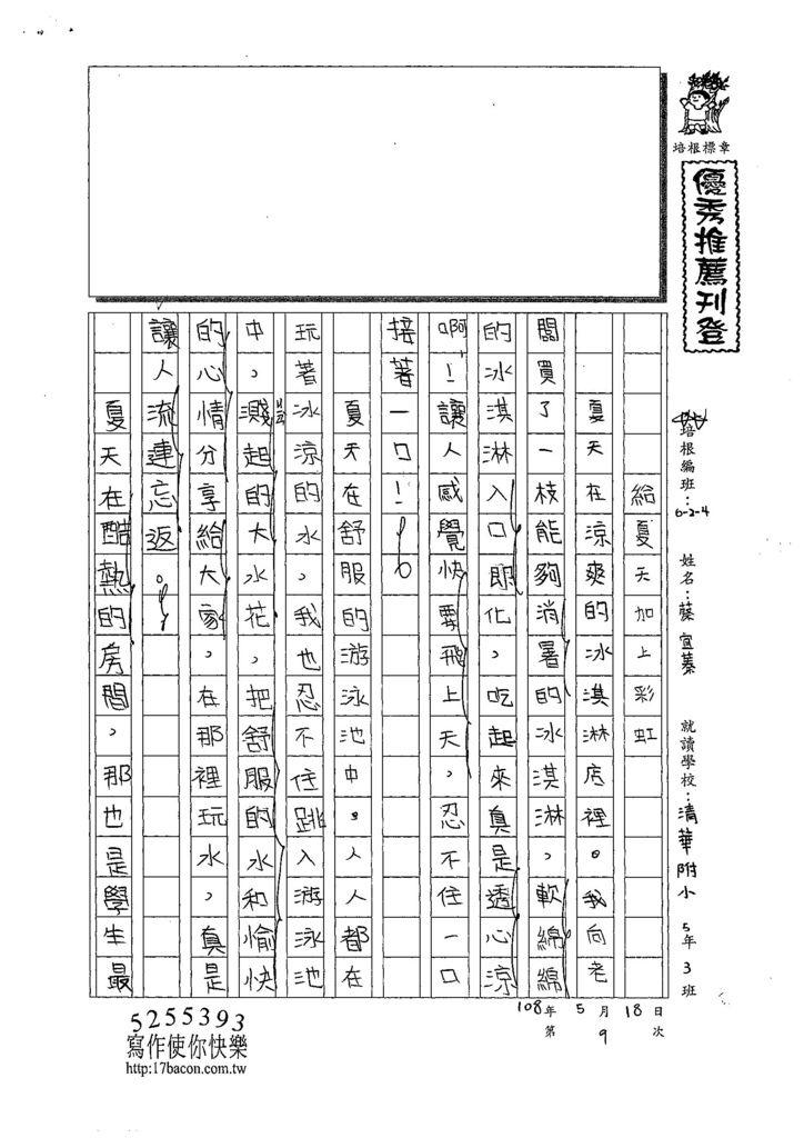 108W4409蔡宜蓁 (1).jpg