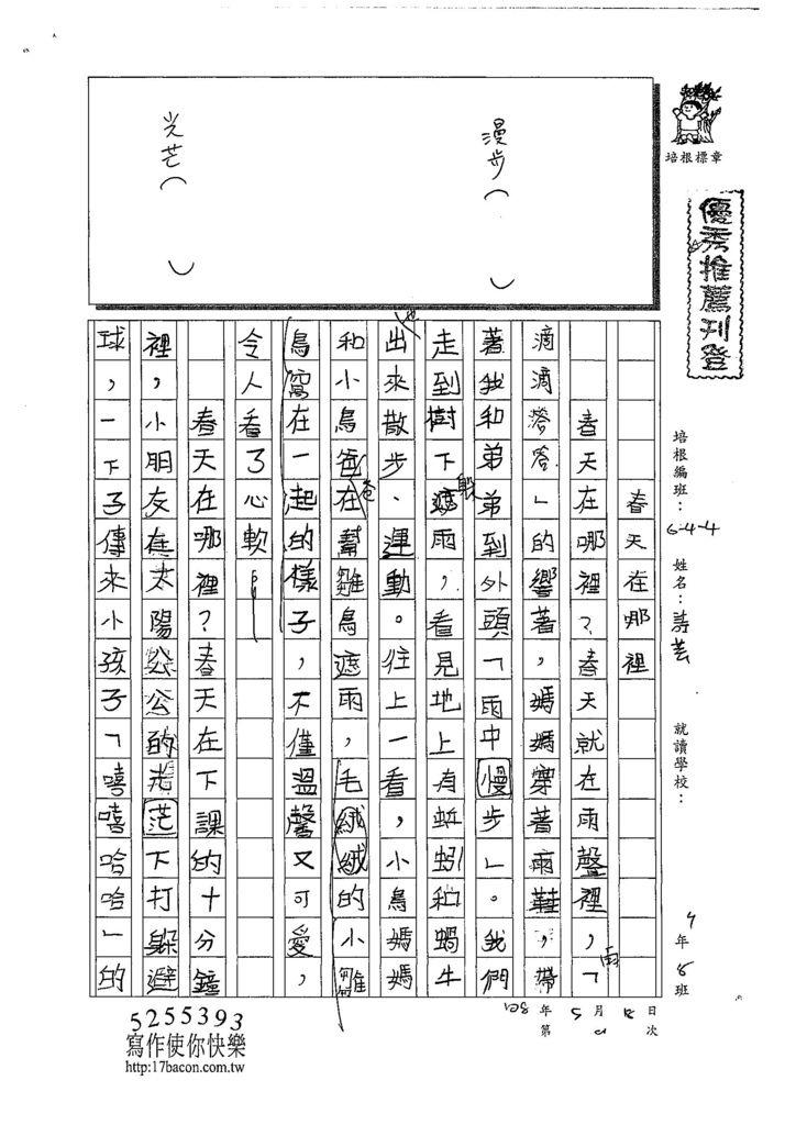 108W4409邱詩芸 (1).jpg