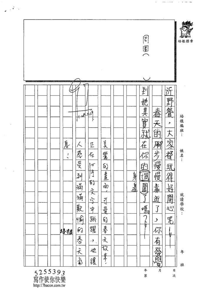 108W4409孫心予 (3).jpg