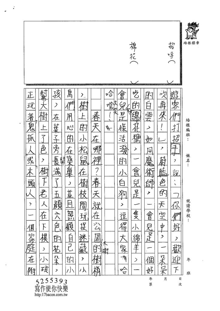 108W4409孫心予 (2).jpg