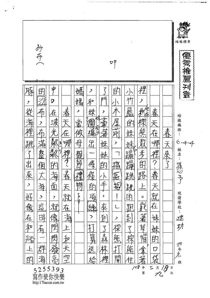 108W4409孫心予 (1).jpg