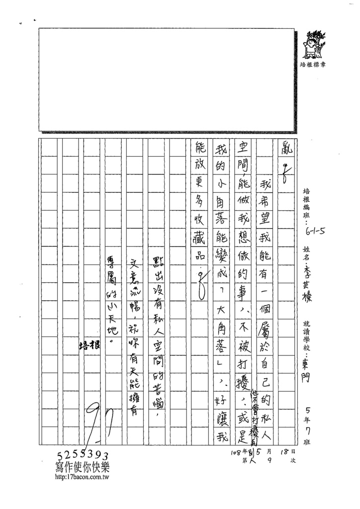 108W5409李芸榛 (3).jpg