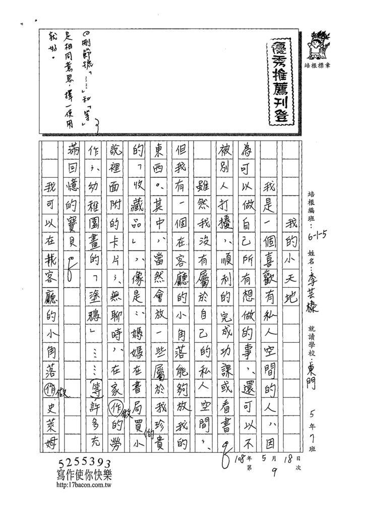 108W5409李芸榛 (1).jpg