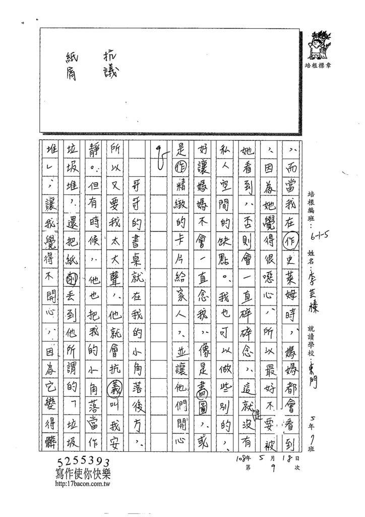 108W5409李芸榛 (2).jpg