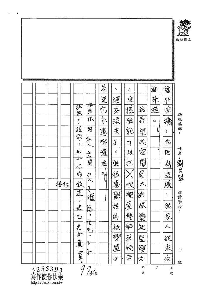 108W5409劉育寧 (3).jpg
