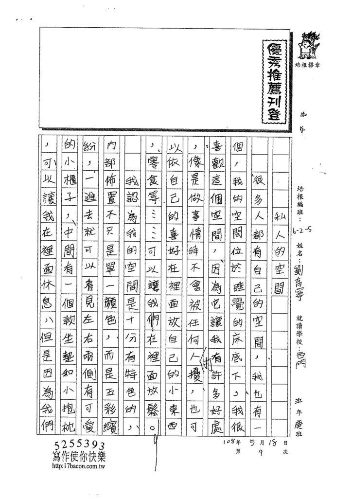 108W5409劉育寧 (1).jpg