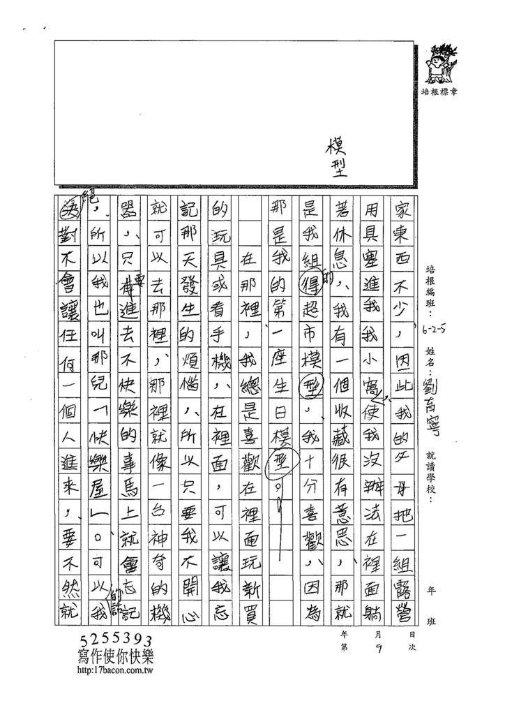 108W5409劉育寧 (2).jpg
