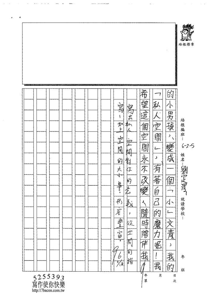 108W5409劉定澤 (3).jpg