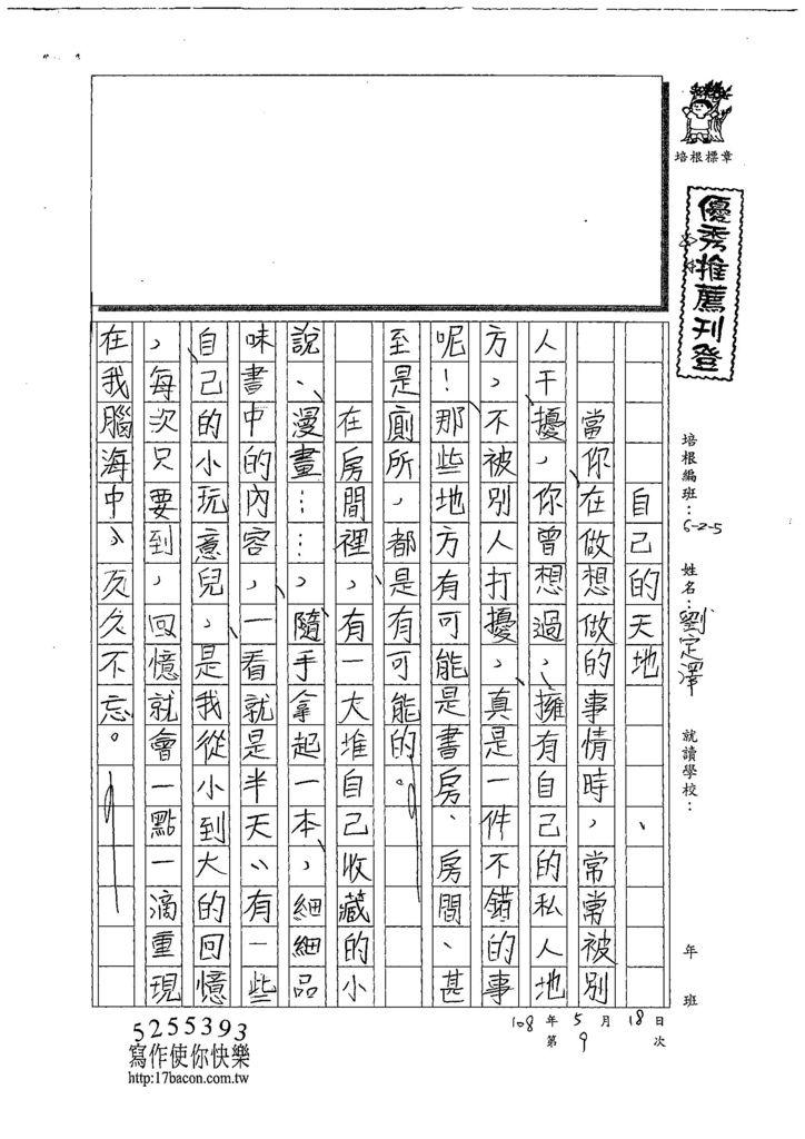 108W5409劉定澤 (1).jpg