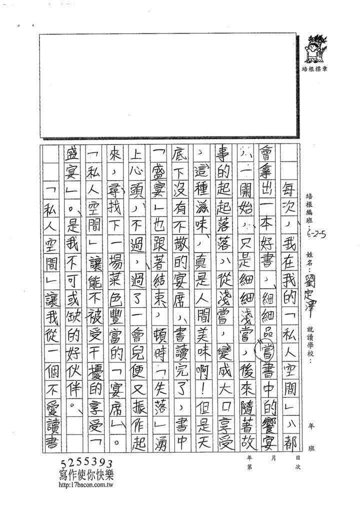 108W5409劉定澤 (2).jpg