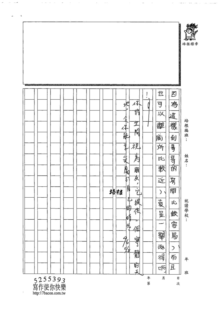 108W5409胡峻睿 (3).jpg