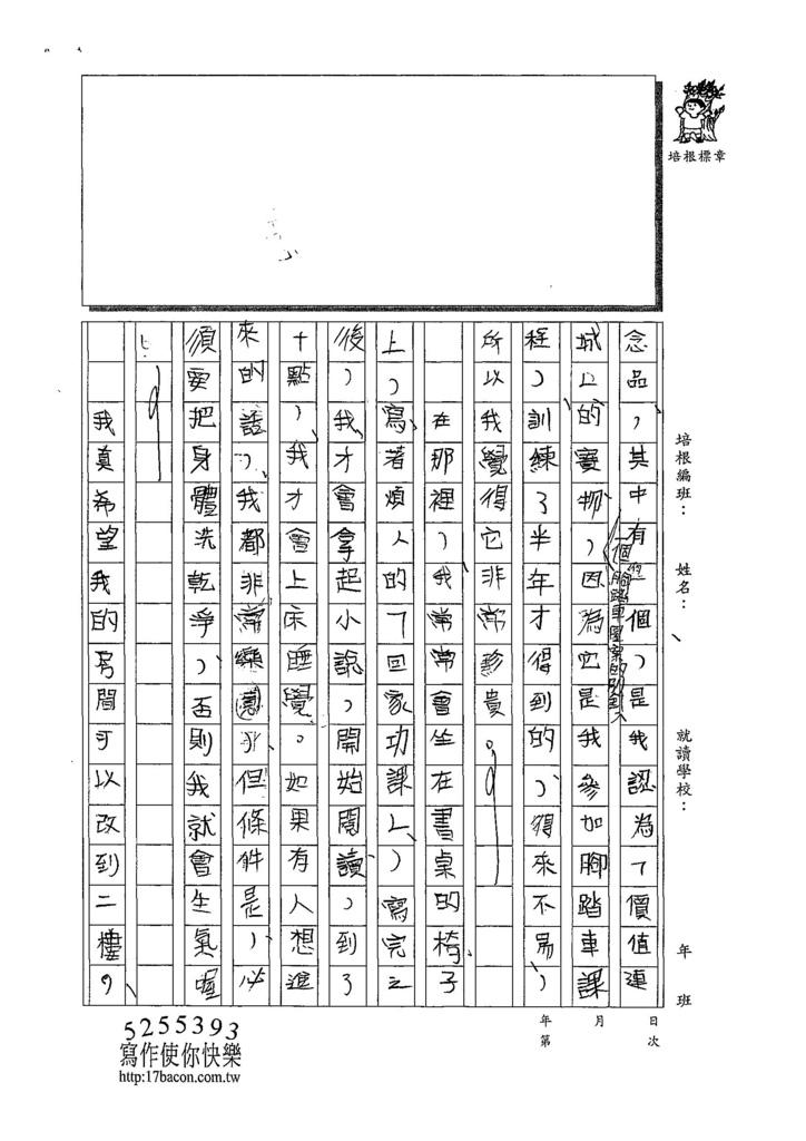 108W5409胡峻睿 (2).jpg