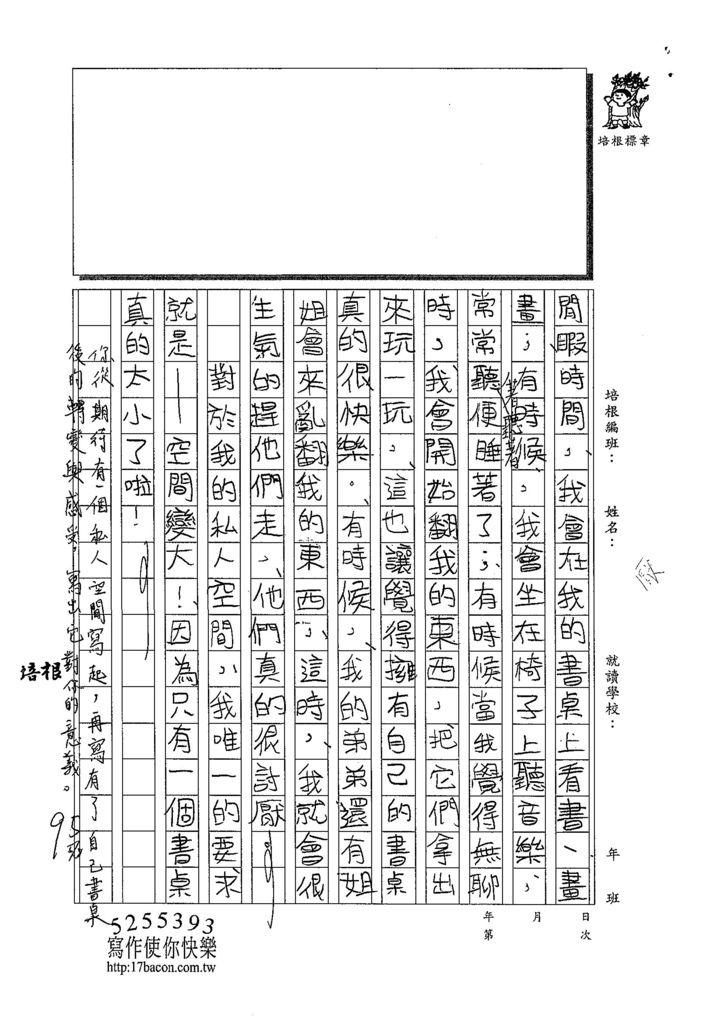 108W5409趙俤翔 (3).jpg
