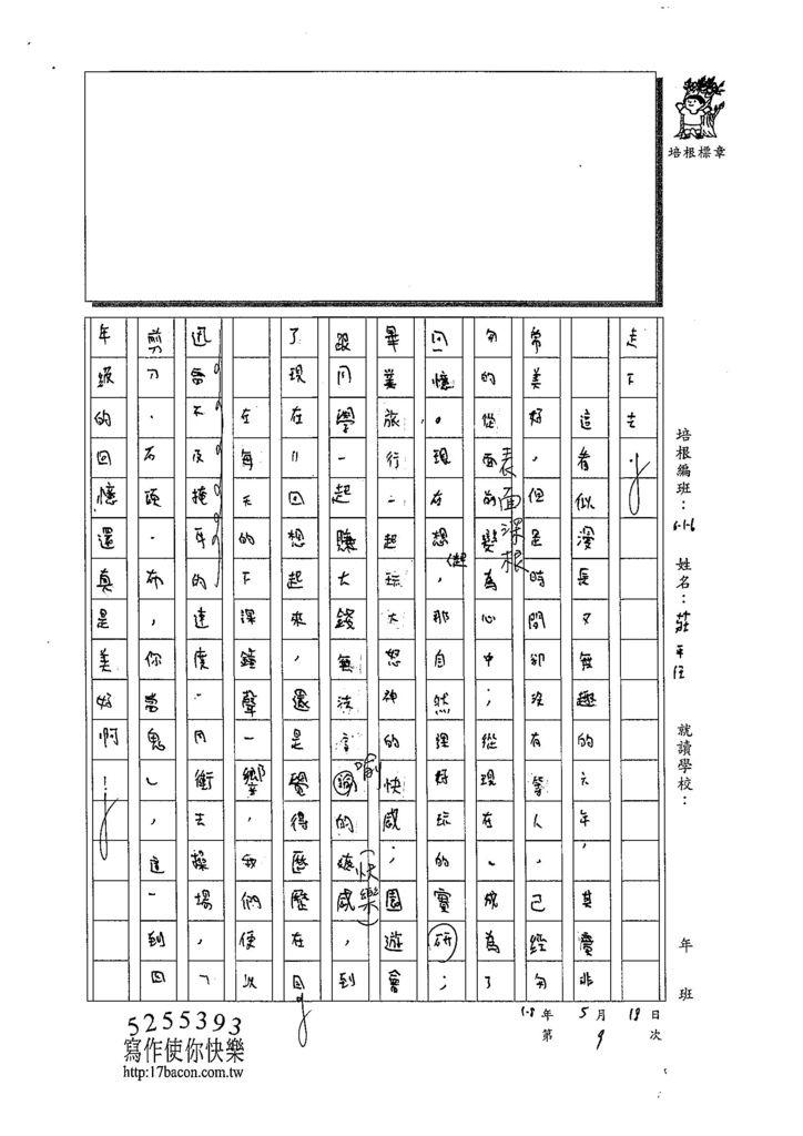 108W6409莊平任 (2).jpg