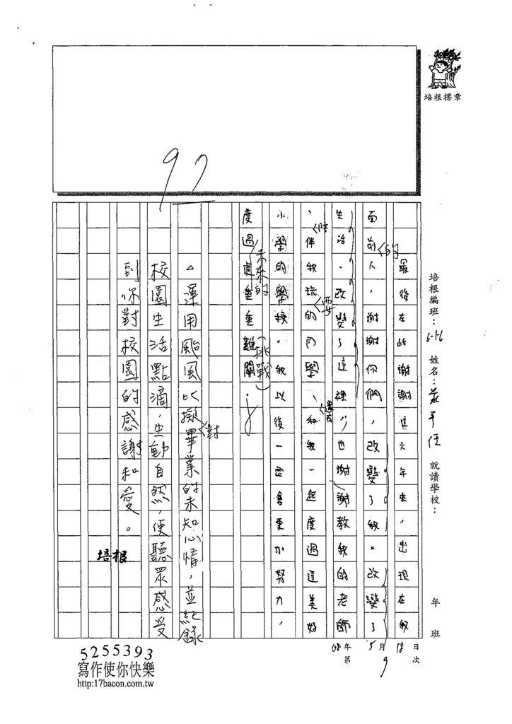 108W6409莊平任 (3).jpg