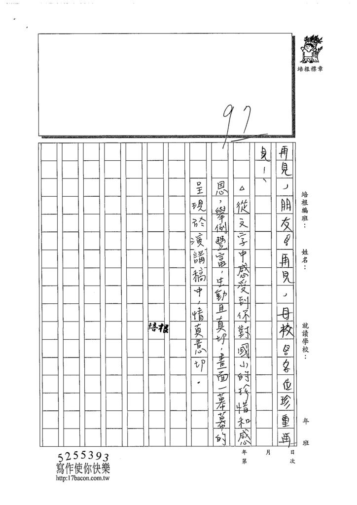 108W6409陳煜勛 (4).jpg