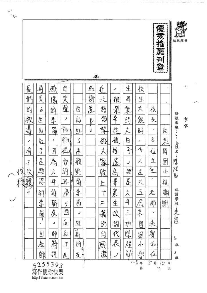 108W6409陳煜勛 (1).jpg